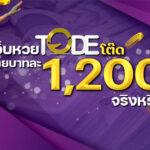 เว็บแทงหวย tode จ่ายบาทละ 1200 จริงหรือ